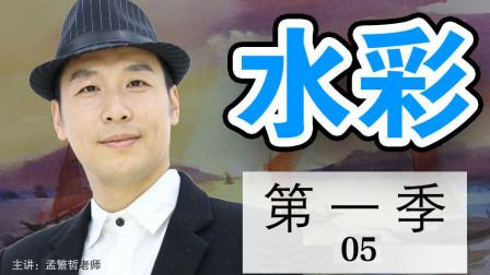 【蔡海晨美术教育】水彩零基础教程—入门篇05集(古风眼睛画法)
