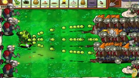 植物大战僵尸:三重射手单挑巨人僵尸,坚果墙都僵尸都围着打,太绝了!