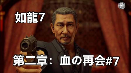 【QL】《如龍7光与闇的去向》中文剧情第二章染血的重逢-18年后的再会