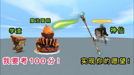 迷你世界:倒数第一的学渣,就吃了一块蛋糕,结果考了满分第一名