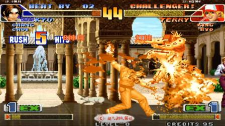 拳皇98c:太秀了,血条变红无限必杀,草薙这大火烧的过瘾