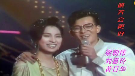 珍贵的影像,梁朝伟、刘嘉玲、黄日华等明星合唱《明天会更好》