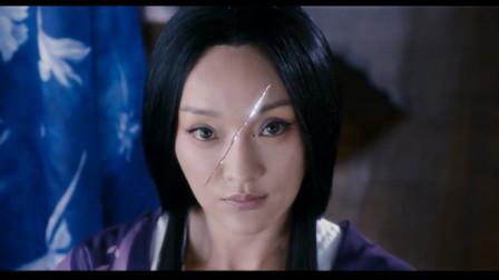 画皮2:公主嫉妒小唯好看的皮囊,趁她不备,一刀朝她脸上划去