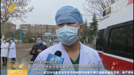 山东省胸科医院5天3次6名新冠肺炎患者出院  早安山东 20200225 高清版
