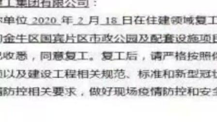 """成都全接触 2020 天府文化艺术公园项目复工 金牛区""""文旅高地""""建设有序推进"""