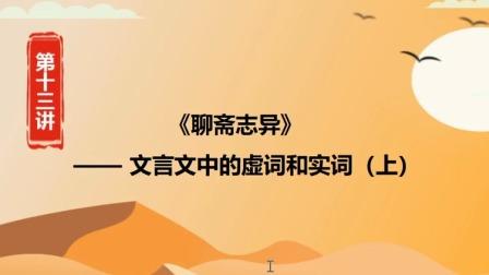 新东方在线周中同步录播课 五年级语文 五年级语文-姬静垚-第13讲:《聊斋志异》-文言文中的虚词和实词(上)