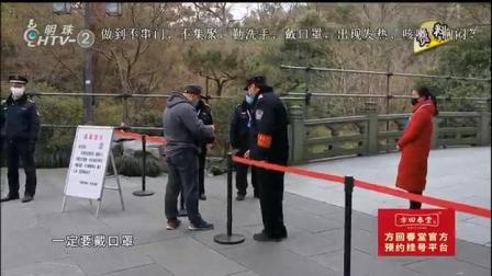 杭州旅游景点陆续对外开放 不过疫情防控这根弦不能松
