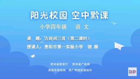 阳光校园  空中黔课            2020年3月25日        小学四年级语文下册       1.古诗三首 第二课时