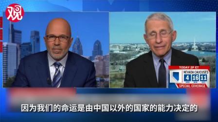 美国专家:现在我们的命运取决于中国以外的国家