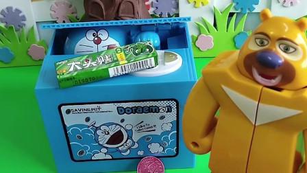 熊二给哆啦A梦送好吃的,哆啦A梦把熊儿送的雪糕和巧克力豆扔出来了,哆啦A梦玩具是要硬币哦!