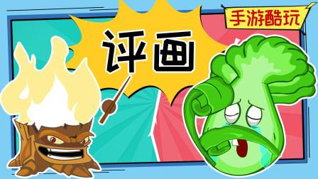 菜问大秀画技!火炬树老师都挑不出毛病!植物大战僵尸 游戏搞笑动画