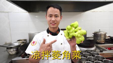 """厨师长教你:""""凉拌菱角菜""""的家常做法,口感爽脆先收藏了"""
