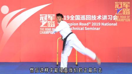 跆拳道基础腿法后旋踢的教学方法和训练流程