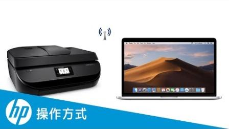 如何在 macOS 中使用 HP Smart 设置无线 HP 打印机