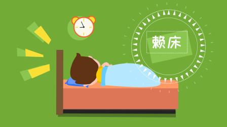 同学们,长时间赖床是个坏习惯,你知道赖床对身体有什么危害呢?
