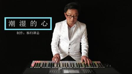 《潮湿的心》电子琴音乐