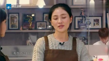 胡可预定高档蛋糕房,让谢依霖奚梦瑶做蛋糕