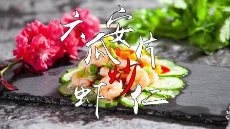 六安瓜片虾仁