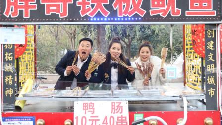 校园进城记5:老师带同学去小吃一条街,小楠选铁板鱿鱼吃,真香