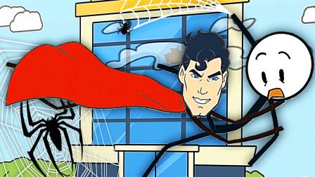 火柴人大逃亡 我变身成蜘蛛侠却被超人救了! 屌德斯解说