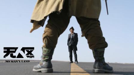 徐峥 黄渤巅峰演技,豆瓣8.2分国产高分电影《无人区》!