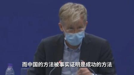 世卫专家:看到中国前,我像其他人一样有偏见