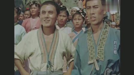 刘三姐跟三大才子对山歌,太好看了