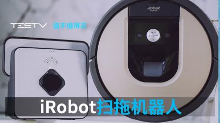 扫拖机器人,国外的就一定好吗?iRobot扫拖机器人套装【值不值得买第416期】