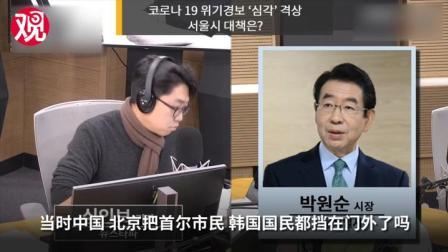 首尔市长: 韩国闹MERS的时候 中国可没有禁止韩国人入境