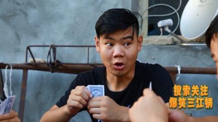 """湖北爆笑方言剧""""麻将1"""":三三斗地主本来志在必胜,一副得意的表情,猜猜最后被怎样搞笑打脸的?"""