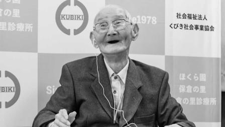 """""""世界最长寿男性""""日本老人渡边智哲去世 享年112岁"""