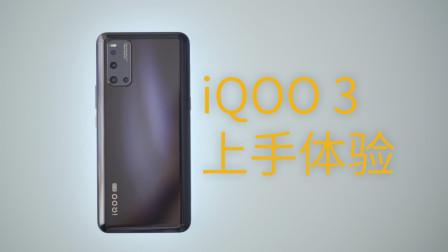 iQOO 3 首发体验!不打折扣的配置,面向粉丝的诚意之作