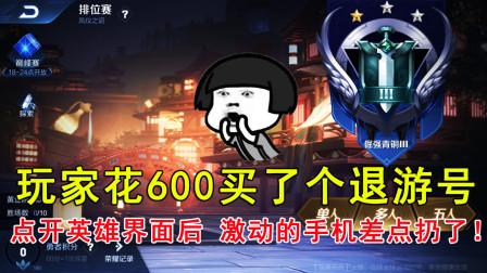 王者荣耀 小皮解说 花六百买了个号,点开英雄界面后,激动的手机差点扔了