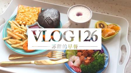 [早餐VLOG]_苏甜的早餐-草莓土司/煎鸡蛋火腿香葱/炸鸡块/炸甘梅地瓜/柚子茶/葡萄蛋糕卷/金针菇培根卷