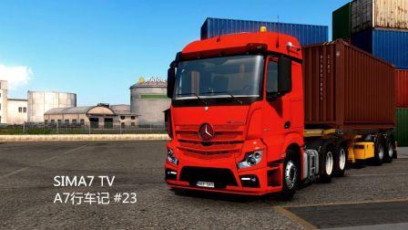 欧洲卡车模拟2 [A7行车记]23 驾驶6×4的 奔驰窄体Actros 在芬兰运集装箱 重柜