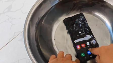 三星S20防水效果测试,售价大几千的手机防水性过关吗?