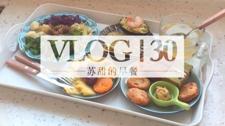 [早餐VLOG]_苏甜的早餐-牛油果/炸鸡块/蔬菜沙拉/柚子茶/枣糕/抹茶红豆蛋糕/水果_合成_1