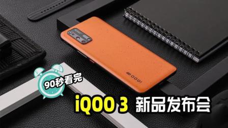 全系UFS3.1闪存,售价3598元的IQOO 3和小米10你买谁?