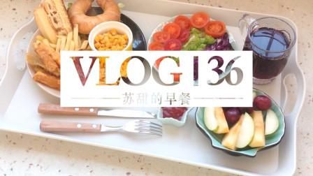 [早餐VLOG]_苏甜的早餐-芝士焗玉米_牛角包_拿破仑_炸薯条_蔬菜沙拉_葡萄汁