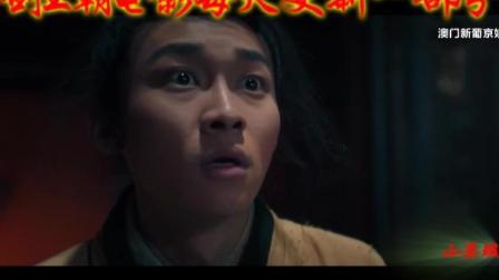剑王朝之孤山剑藏电影血妖片段