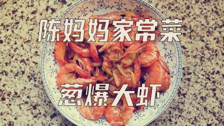 陈妈妈家常菜:买了大虾不会做?陈妈3分钟教你出锅家常大葱炒虾