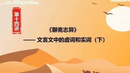 新东方在线周中同步录播课 五年级语文 五年级语文-姬静垚-第14讲:《聊斋志异》-文言文中的虚词和实词(下)