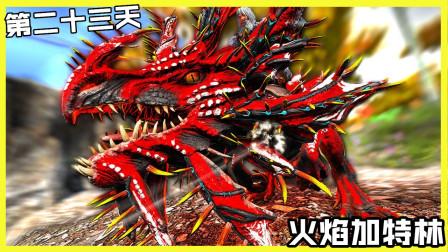 驯服能力最逆天的恐龙火焰加特林