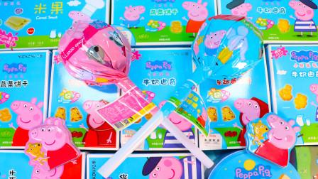 小猪佩奇全新零食拆箱礼包 立体书籍和超大型棒棒糖果