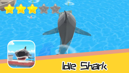 手游 游手好闲的鲨鱼 我有无数颗牙 推荐指数三星 游戏攻略