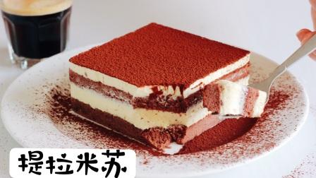 提拉米苏 | 熟蛋无 吉利丁的配方你绝对值得拥有 | 附详细柔软湿润的可可古早蛋糕底制作过程 | 比饼干底更惊艳的完美组合 | 无 吉利丁照样定型