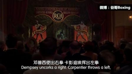 美剧《大西洋帝国》里重现一百年前的世纪大战转播现场!杰克·邓普西vs卡朋迪埃的重量级世界拳王争霸战