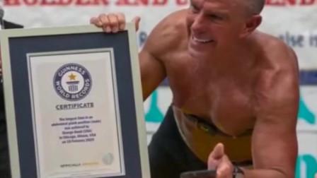 62岁男子以8小时15分15秒打破平板支撑世界纪录