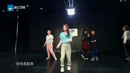 阚清子谢依霖学街舞,张雪迎竟选择这个舞蹈,奚梦瑶:一塌糊涂!