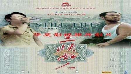 ■〖中国〗电影《三峡好人》;〔上海电影制片厂2006年出品〕